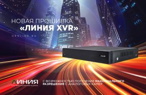 new_XVR_800x525